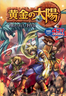 Golden Sun Manga Cover